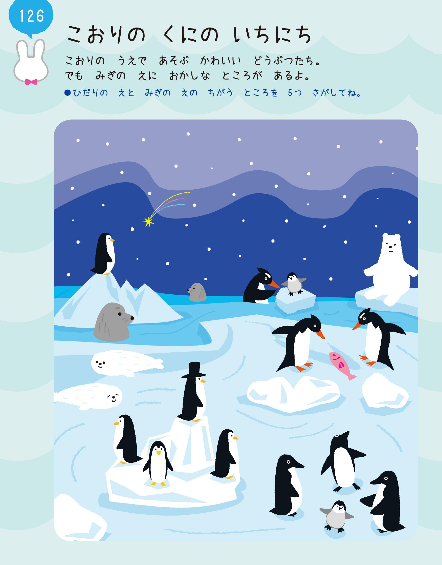 あそぶっく_南極