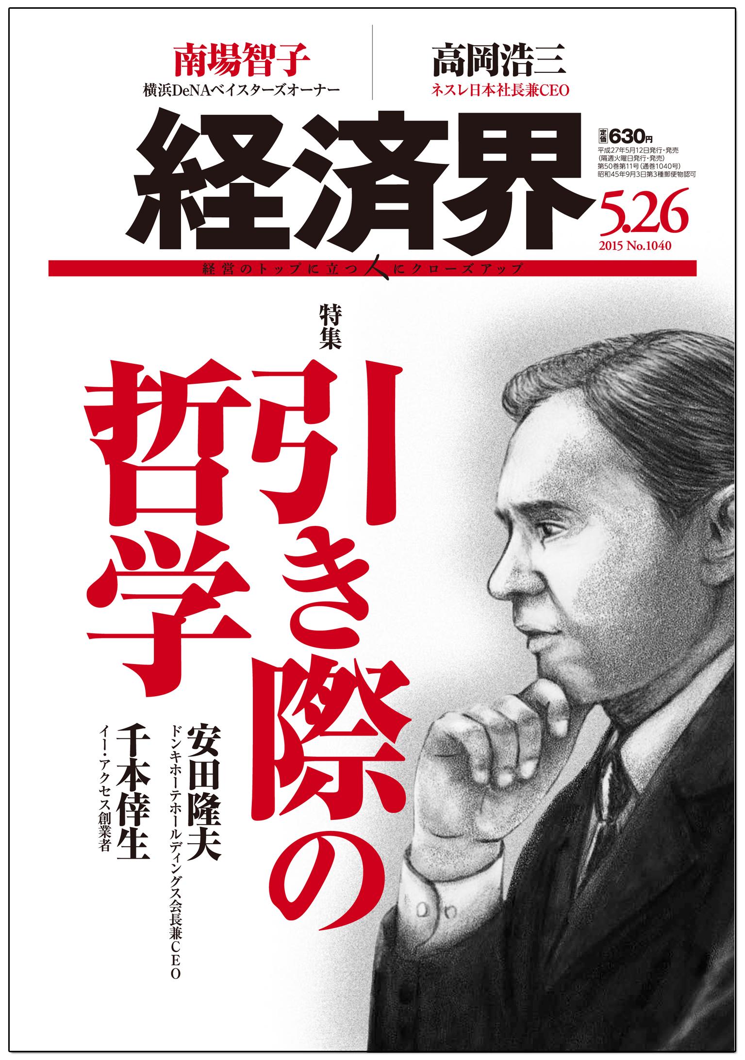 Magazine's Frontcover
